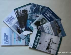 """""""Бібліотека полярних досліджень"""" від видавництва paulsen. Частина друга фото"""