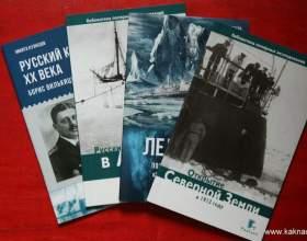 Бібліотека полярних досліджень від видавництва paulsen. Частина перша фото