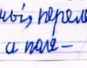 Як виправити почерк фото