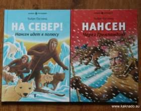 """Книги про полярні подорожі видавництва """"паулсен"""" фото"""