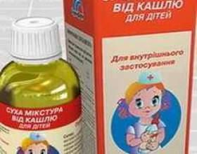 Від сухого кашлю препарати дітям фото